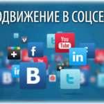 Как не ошибиться при выборе компании по накрутке лайков в социальных сетях