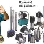 Оказание профессиональных услуг по ремонту насосов