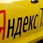 Яндекс.Такси — работа на себя