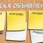 Бравито.ру — бесплатные объявления для всех