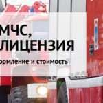 В чем преимущества самостоятельного оформления пожарной лицензии