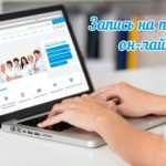 Как записаться онлайн на прием или диагностику