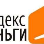 Способы идентификации в системе Яндекс.Деньги