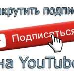 Зачем нужна накрутка подписчиков на YouTube