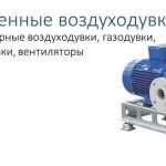 «Воздуходувкин» — высококачественные воздуходувки, вентиляторы и насосы