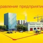 Необходимость приобретения программы 1С: ERP 2.0 для серьезного предприятия