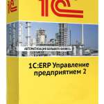 Преимущества программы 1С: ERP Управление предприятием 2