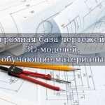 База чертежей, проектов и 3D моделей