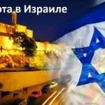 Трудоустройство в Израиле: кадровые агентства