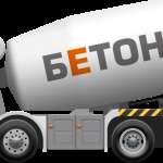 Как организована профессиональная доставка бетона?