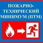 Пожарно-технический минимум — профильное обучение