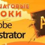 Курсы по Adobe Illustrator – чему можно научиться
