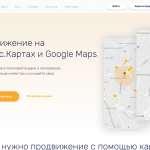 Продвижение через сервис карты Google и Yandex