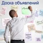 Цели применения онлайн досок бесплатных объявлений