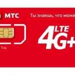 Сим-карты МТС с различными тарифами