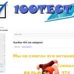 Тест по информатике для седьмого класса от сайта 100тест.рф