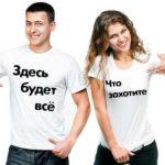 Печать на футболках: история и современные возможности