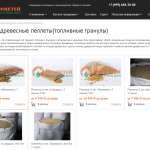 Древесные пеллеты от фирмы «Прометей»