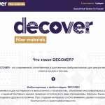 Высококачественная фиброчерепица и фибросайдинг «DECOVER»