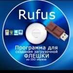 Цели использования программы Rufus