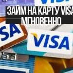 Заем на карту VISA без отказа